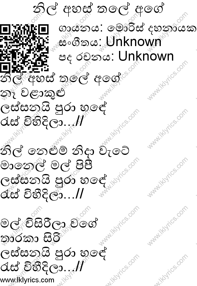 Nil Ahas Thale Chords And Lyrics Chordlanka Com 10 More From Kids Songs Largest Sinhala Guitar Chords And Lyrics Collection