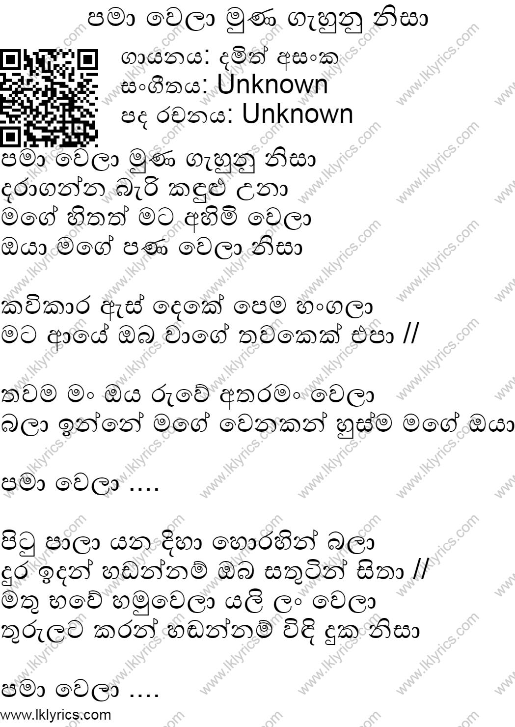 Pamawela Muna Gahuna Nisa Chords and Lyrics. ChordLanka ...