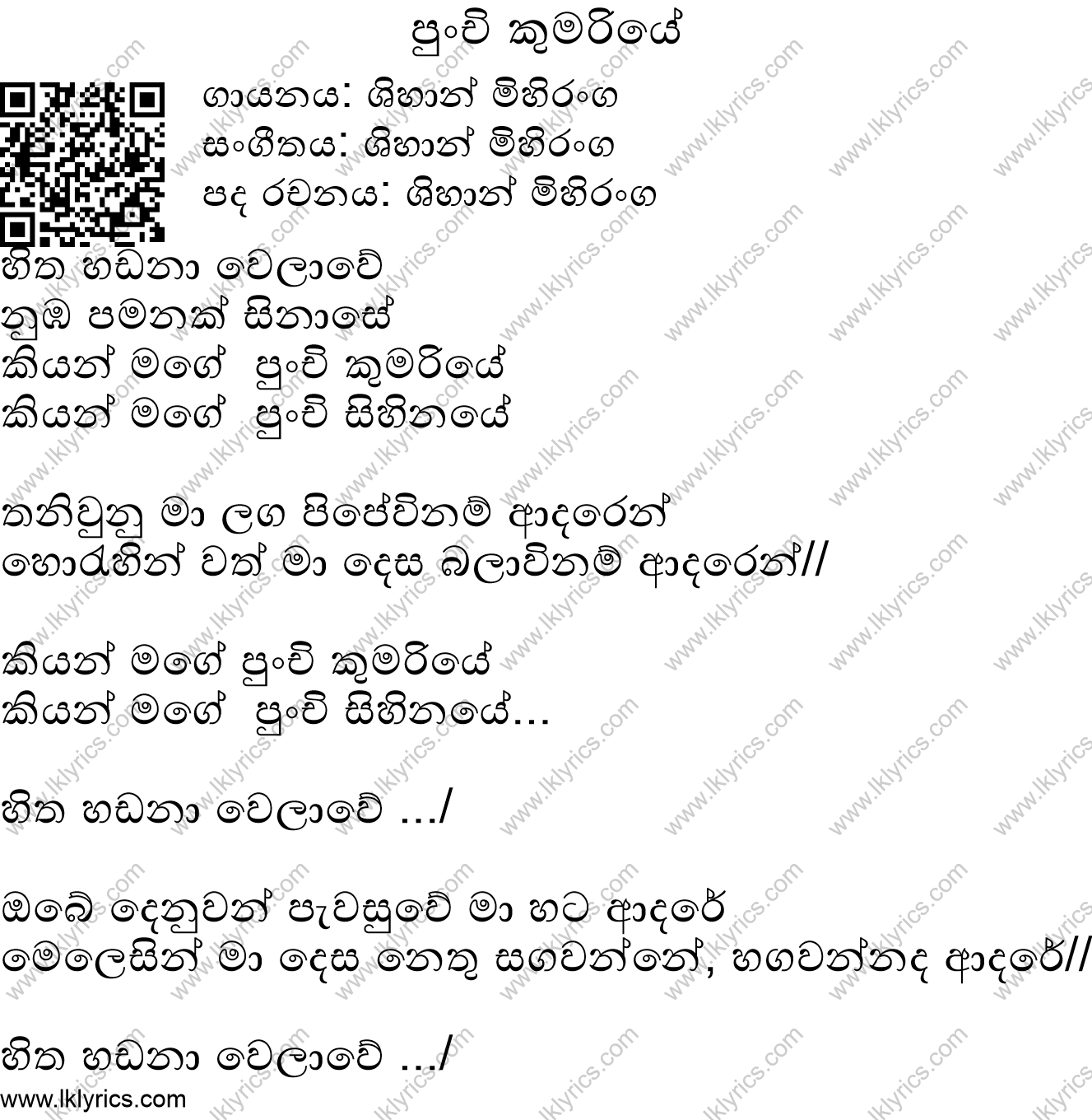 Punchi Kumariye Chords And Lyrics Chordlanka Com 27 More From Shihan Mihiranga Largest Sinhala Guitar Chords And Lyrics Collection